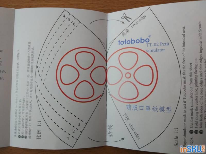 Маски totobobo - первый обзор в рунете. Обзор на InSKU.com 8cb81031fc2e0