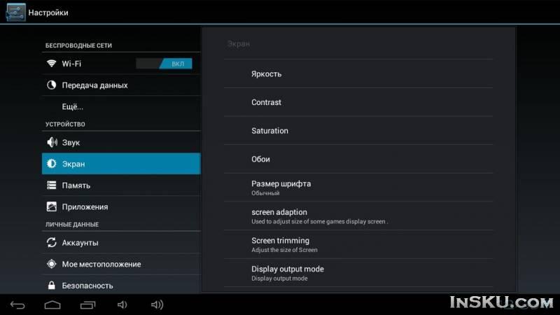 Как сделать экран меню черным на андроид