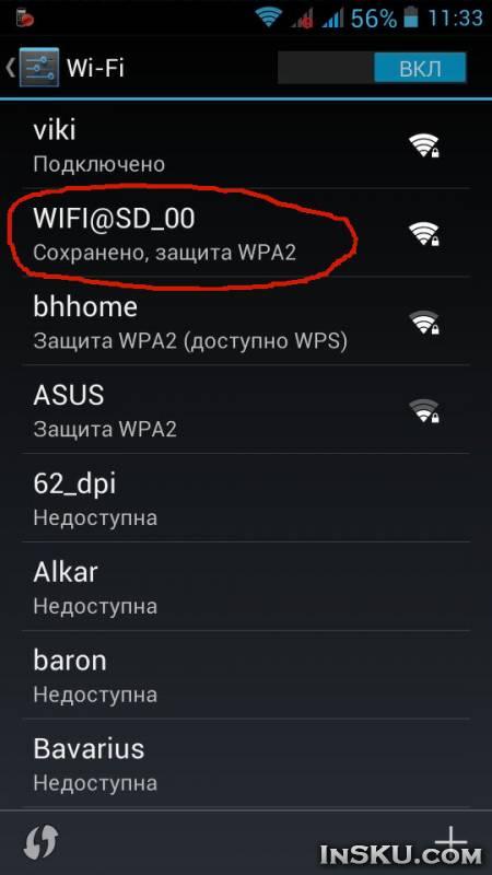 программа для подключения к защищенному wifi