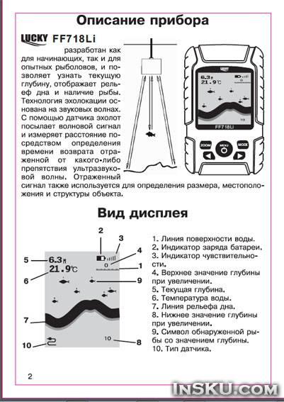 инструкция к эхолоту ff718li